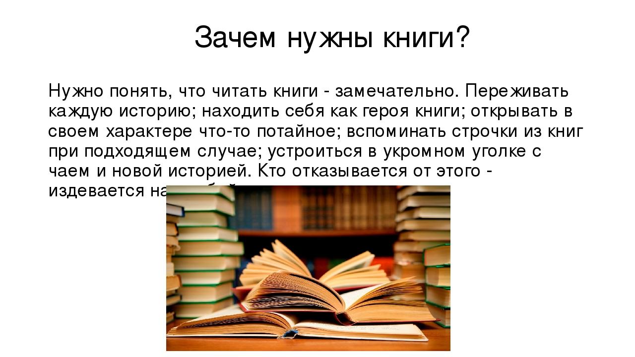 Зачем нужны книги? Нужно понять, что читать книги - замечательно. Переживать...