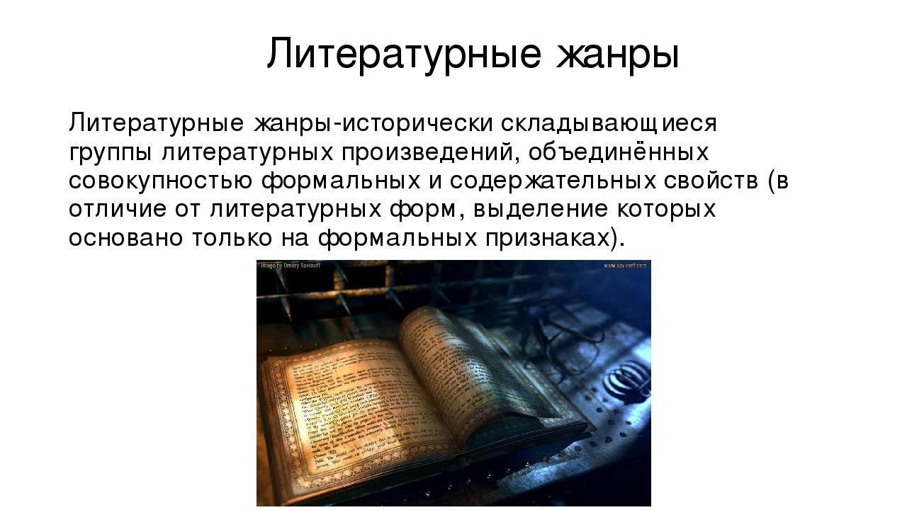 Литературные жанры Литературные жанры-исторически складывающиеся группылите...