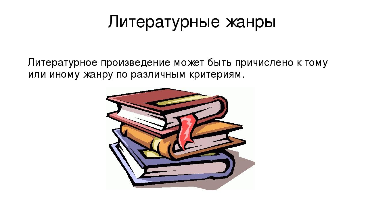 Литературные жанры Литературное произведение может быть причислено к тому ил...