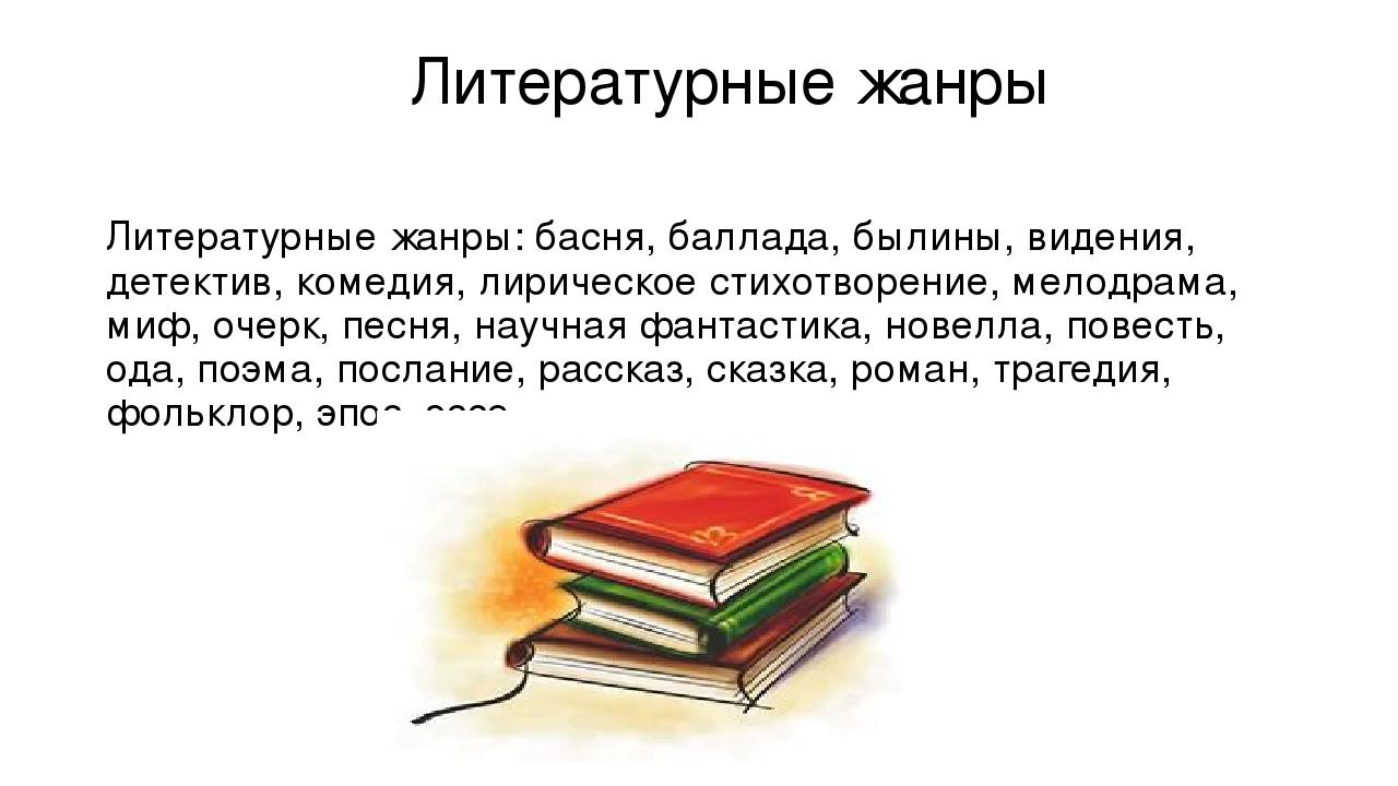Литературные жанры Литературные жанры: басня, баллада, былины, видения, дете...