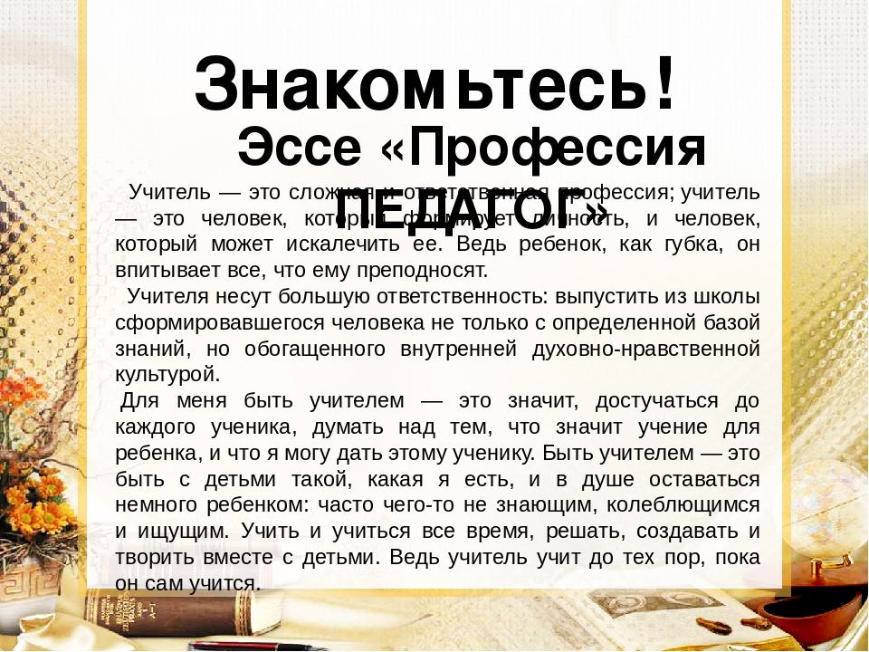 essay teaching profession