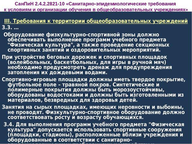 НОВЫЙ САНПИН ДЛЯ ШКОЛ КАЗАХСТАНА 2014 СКАЧАТЬ БЕСПЛАТНО