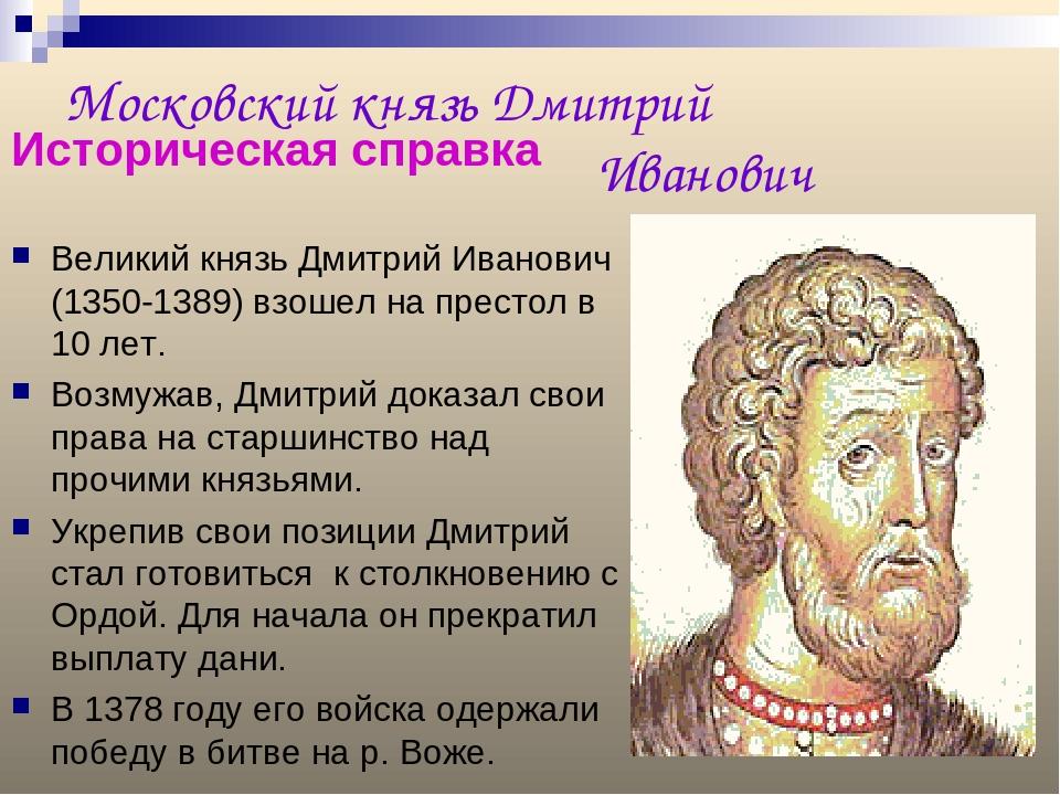 Московский князь Дмитрий Иванович Историческая справка Великий князь Д...