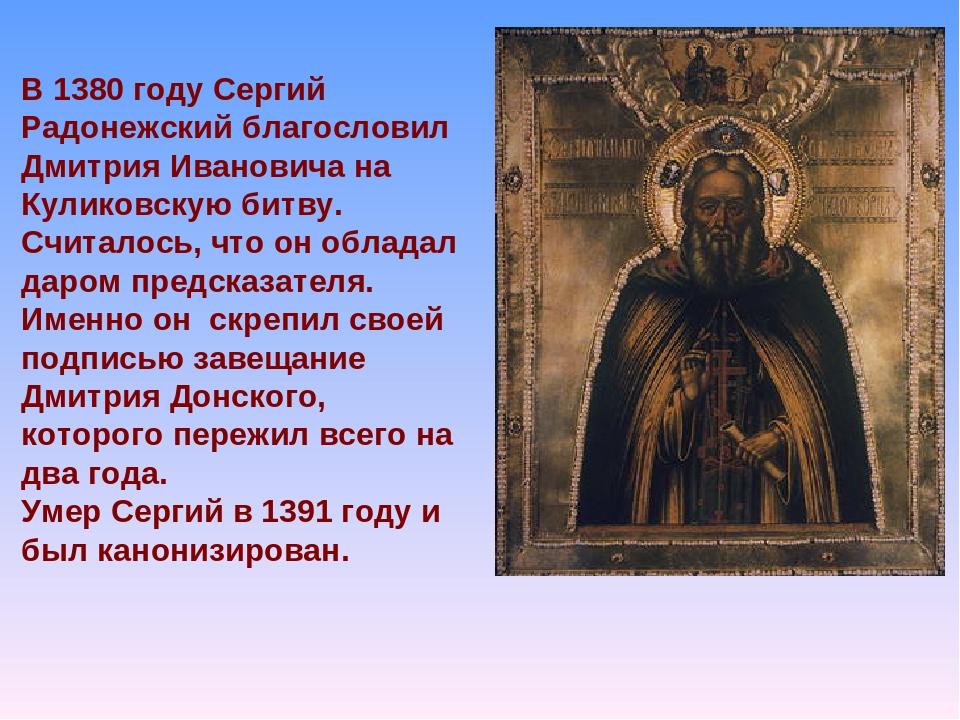В 1380 году Сергий Радонежский благословил Дмитрия Ивановича на Куликовскую б...