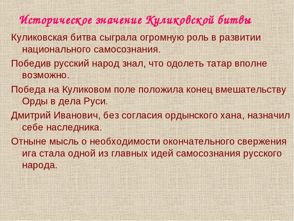 Историческое значение Куликовской битвы Куликовская битва сыграла огромную ро...