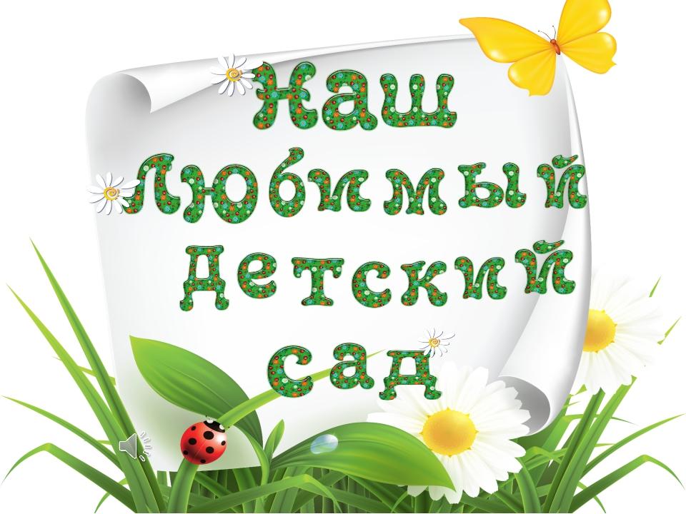 Сад в картинках с надписью, диплома прикольные открытка