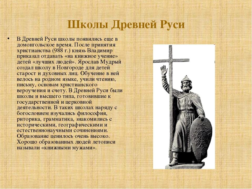 первая школа в россии когда появилась вам вместе нами