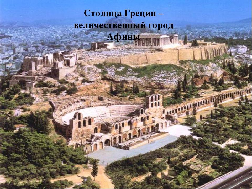 Столица Греции – величественный город Афины