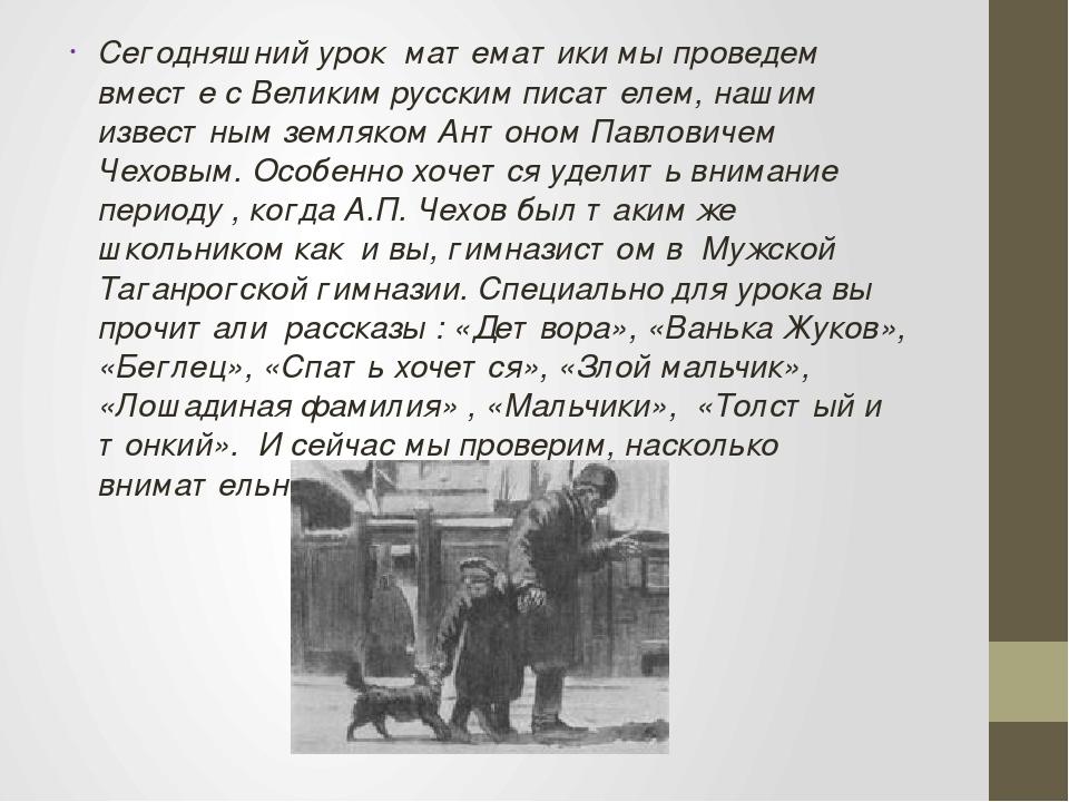 Сегодняшний урок математики мы проведем вместе с Великим русским писателем, н...