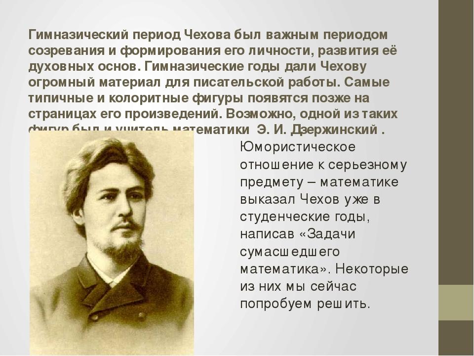 Гимназический период Чехова был важным периодом созревания и формирования е...