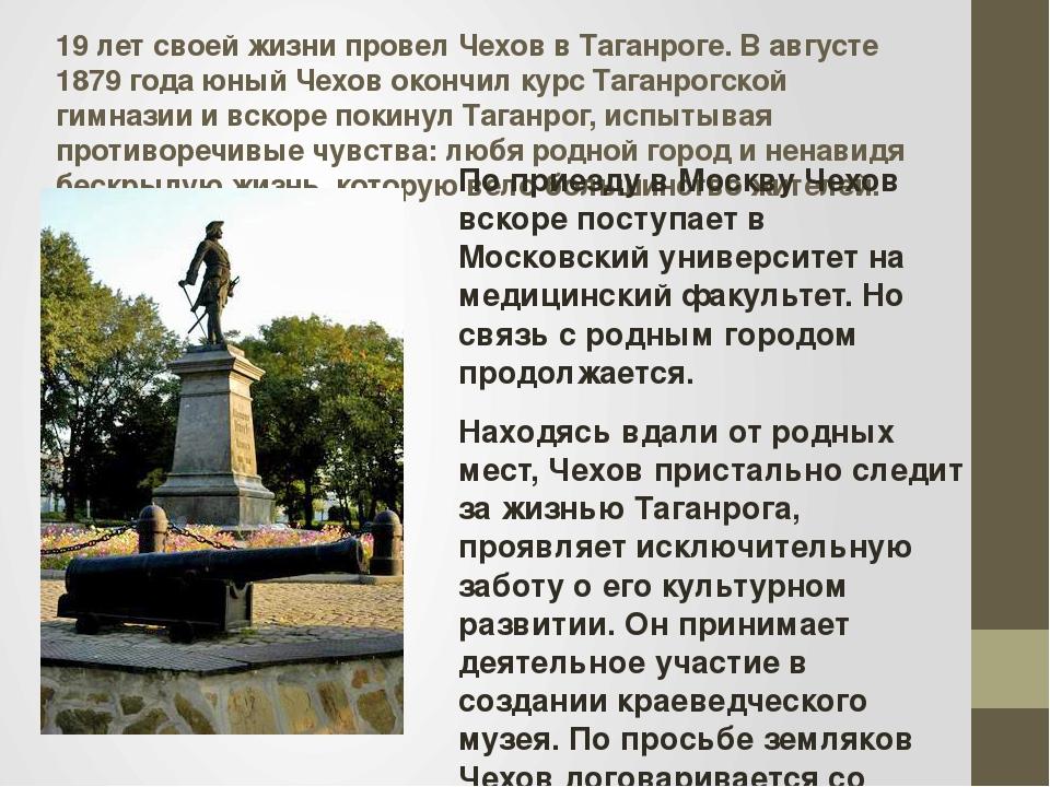 19 лет своей жизни провел Чехов в Таганроге. В августе 1879 года юный Чехов о...