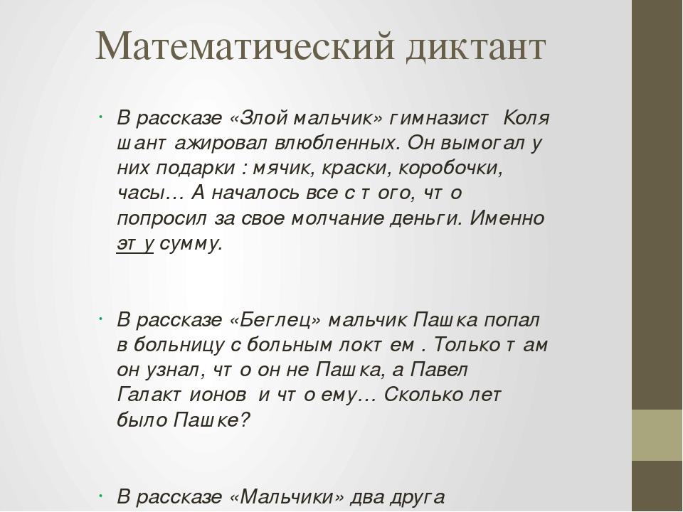 Математический диктант В рассказе «Злой мальчик» гимназист Коля шантажировал...