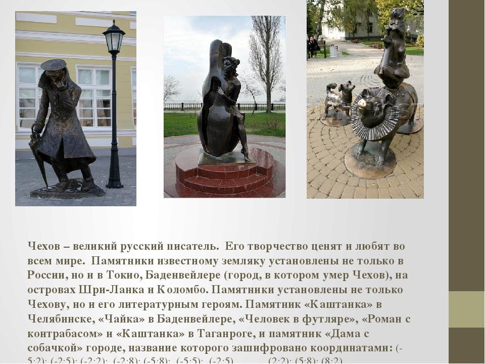 Чехов – великий русский писатель. Его творчество ценят и любят во всем мире....