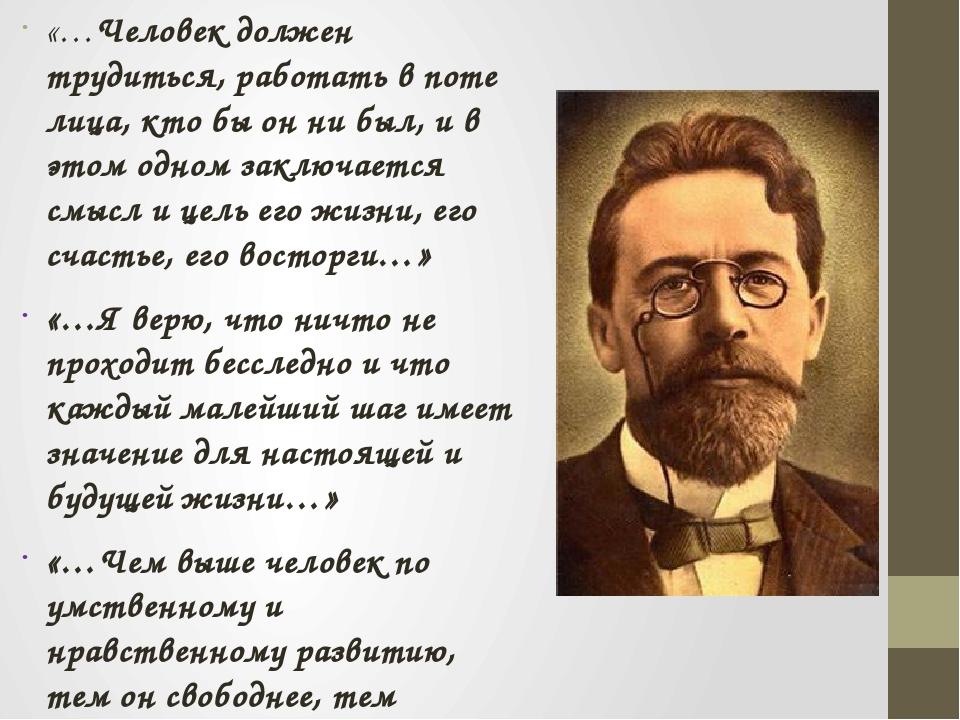 «…Человек должен трудиться, работать в поте лица, кто бы он ни был, и в этом...