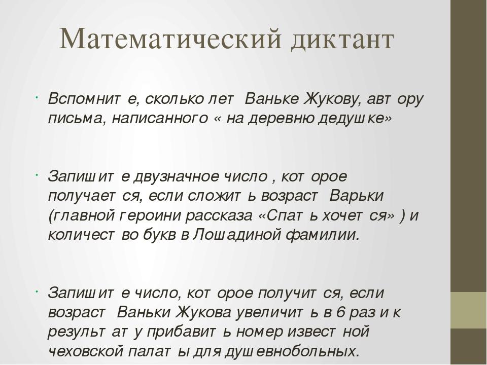 Математический диктант Вспомните, сколько лет Ваньке Жукову, автору письма, н...