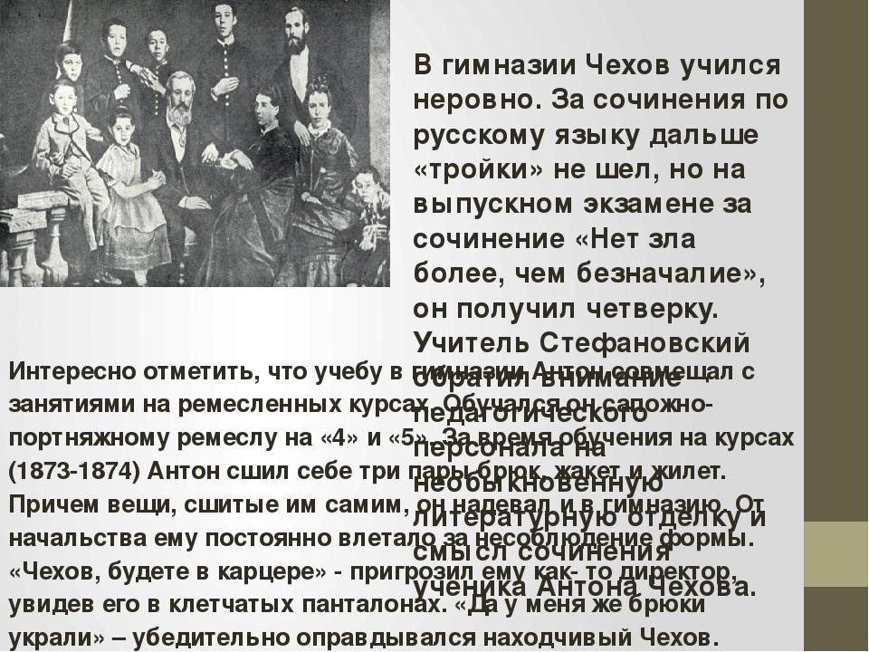 В гимназии Чехов учился неровно. За сочинения по русскому языку дальше «тройк...