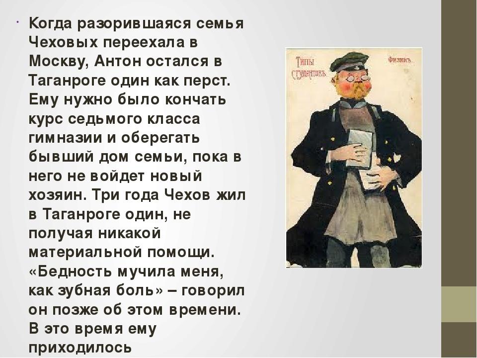Когда разорившаяся семья Чеховых переехала в Москву, Антон остался в Таганрог...