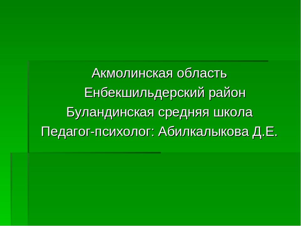 Акмолинская область Енбекшильдерский район Буландинская средняя школа Педагог...