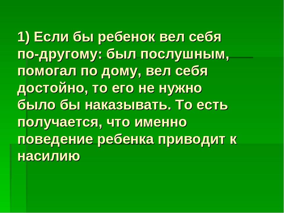 1) Если бы ребенок вел себя по-другому: был послушным, помогал по дому, вел с...