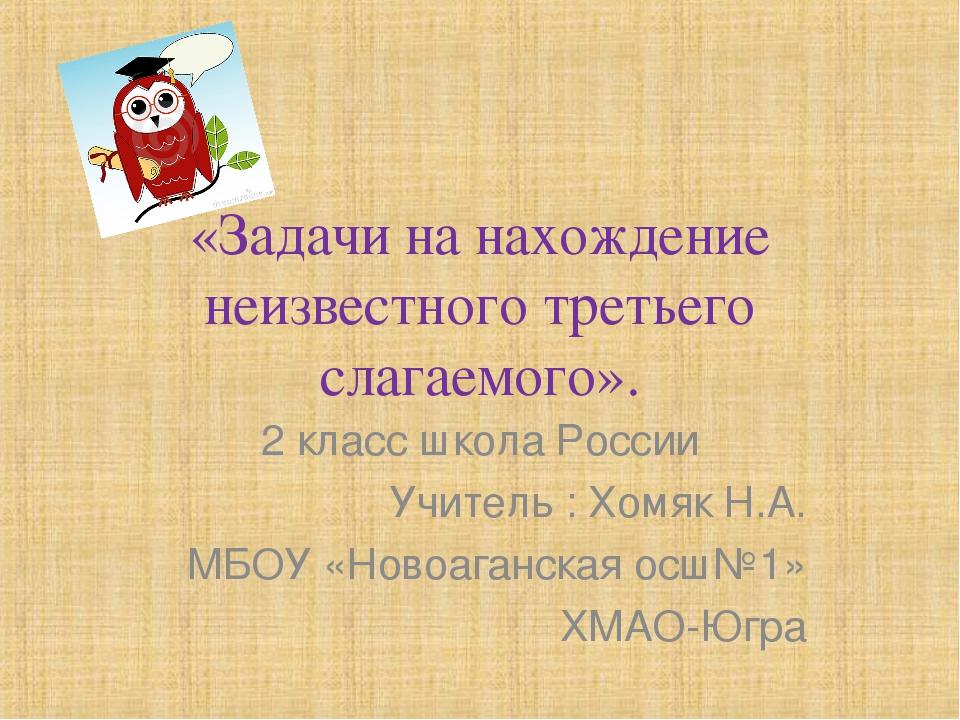 «Задачи на нахождение неизвестного третьего слагаемого». 2 класс школа России...