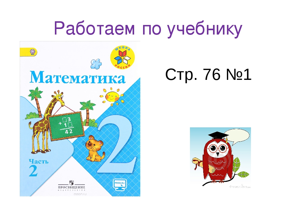 Работаем по учебнику Стр. 76 №1