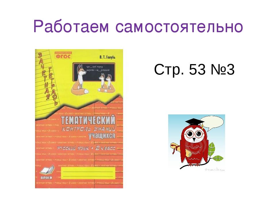 Работаем самостоятельно Стр. 53 №3