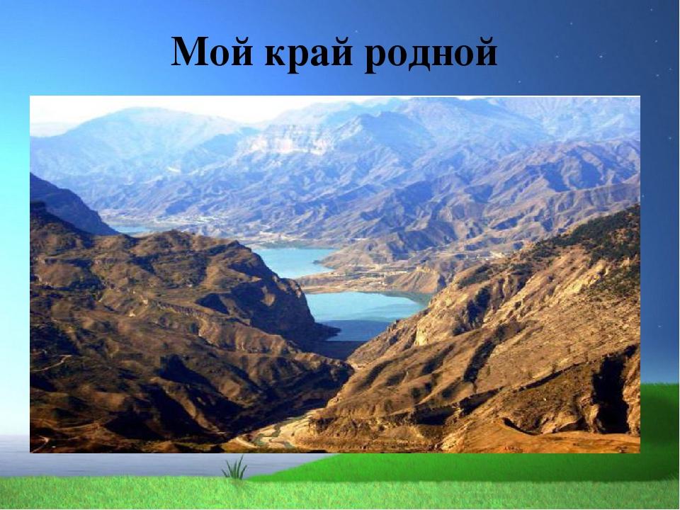 Доклад на тему мой родной край дагестан 9048