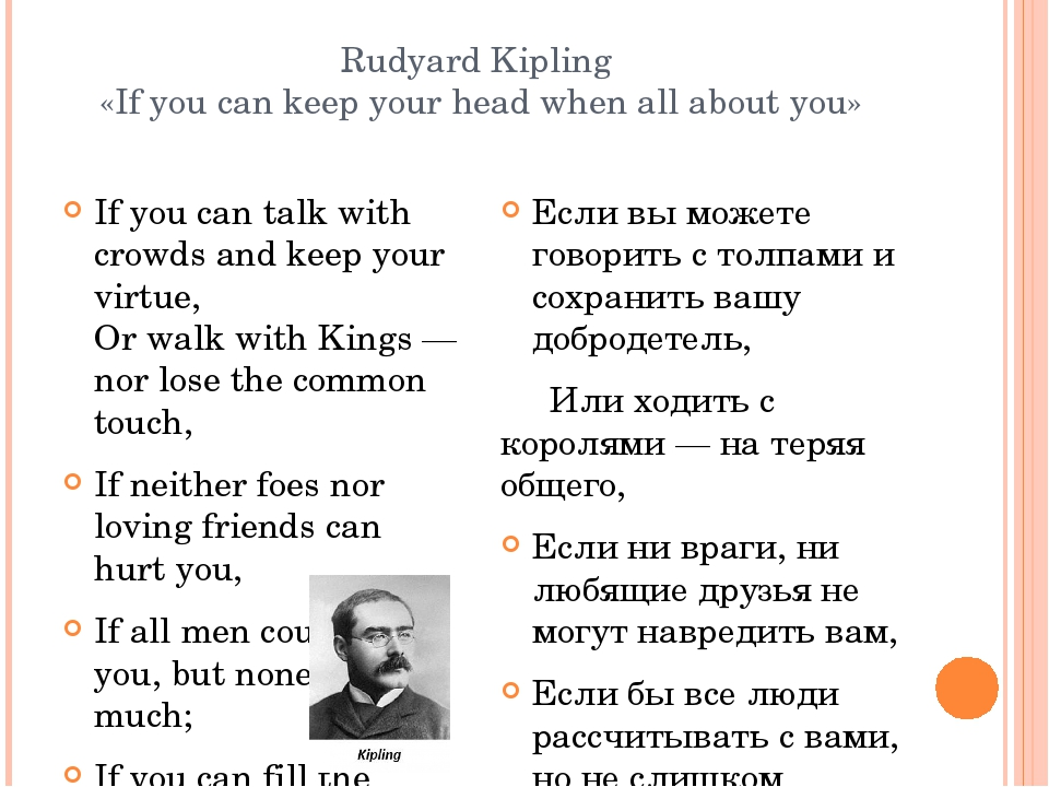 explication of rudyard kipling s if If - online text : summary, overview, explanation, meaning, description, purpose, bio.