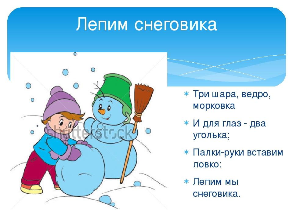 картинки лепим снеговика для проекта кнопке сохранить