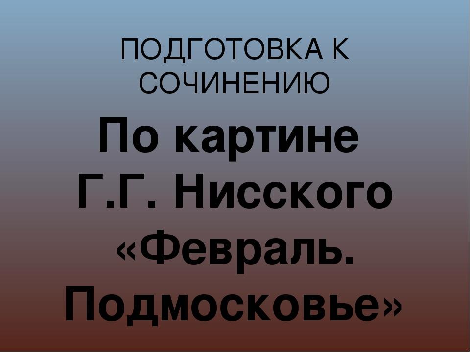 Сочинение лето 3 5 класс по русскому языку февраль подмосковье