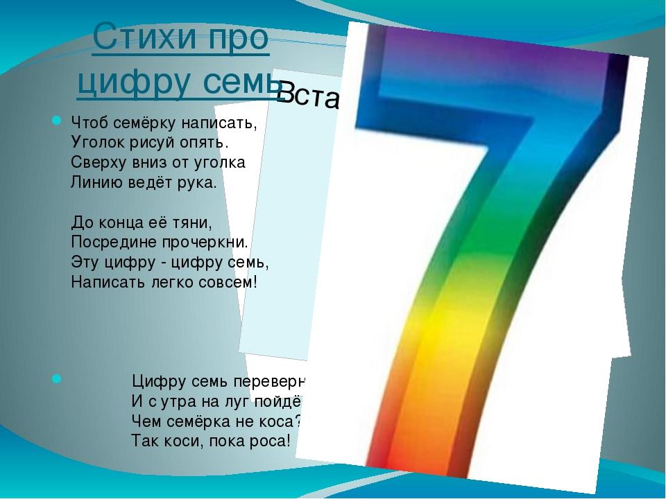 стихи про цифру семь для первого класса роддоме два родильных