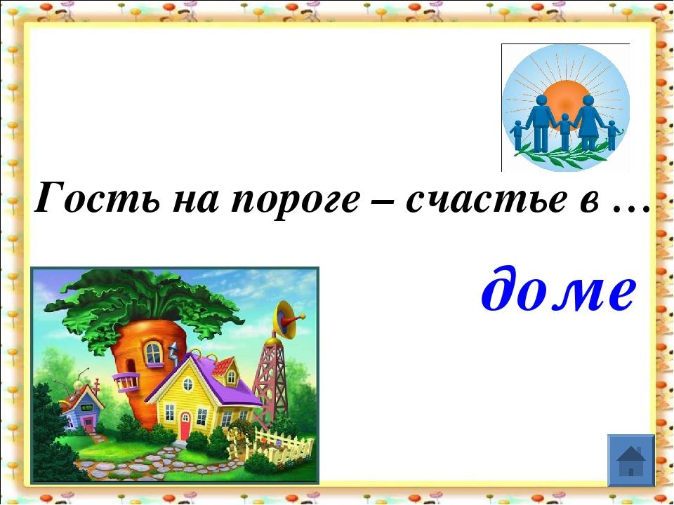 Гость на пороге – счастье в … доме