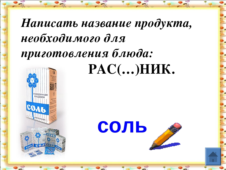 Написать название продукта, необходимого для приготовления блюда:  РАС(…)Н...