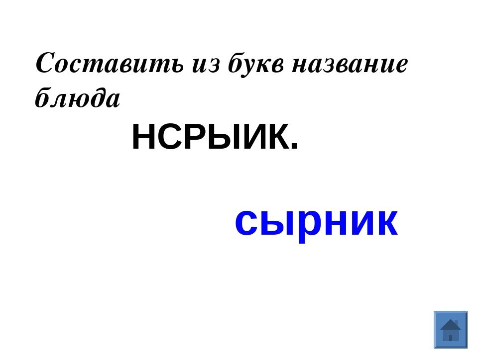 Составить из букв название блюда НСРЫИК. сырник