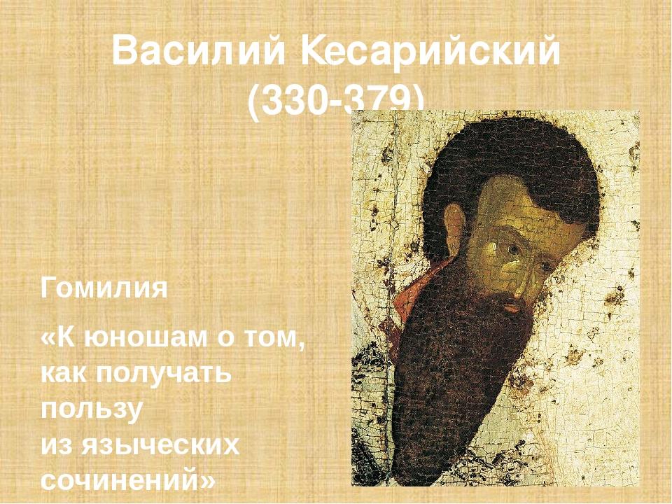 Василий Кесарийский (330-379) Гомилия «К юношам о том, как получать пользу из...