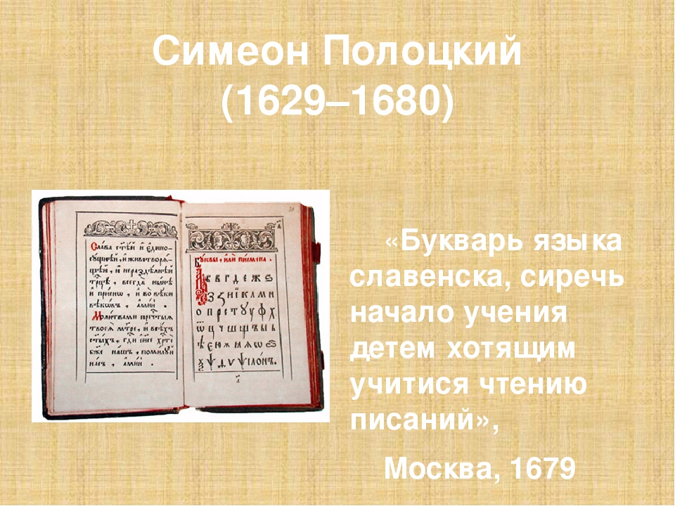 Симеон Полоцкий (1629–1680)   «Букварь языка славенска, сиречь начало учен...