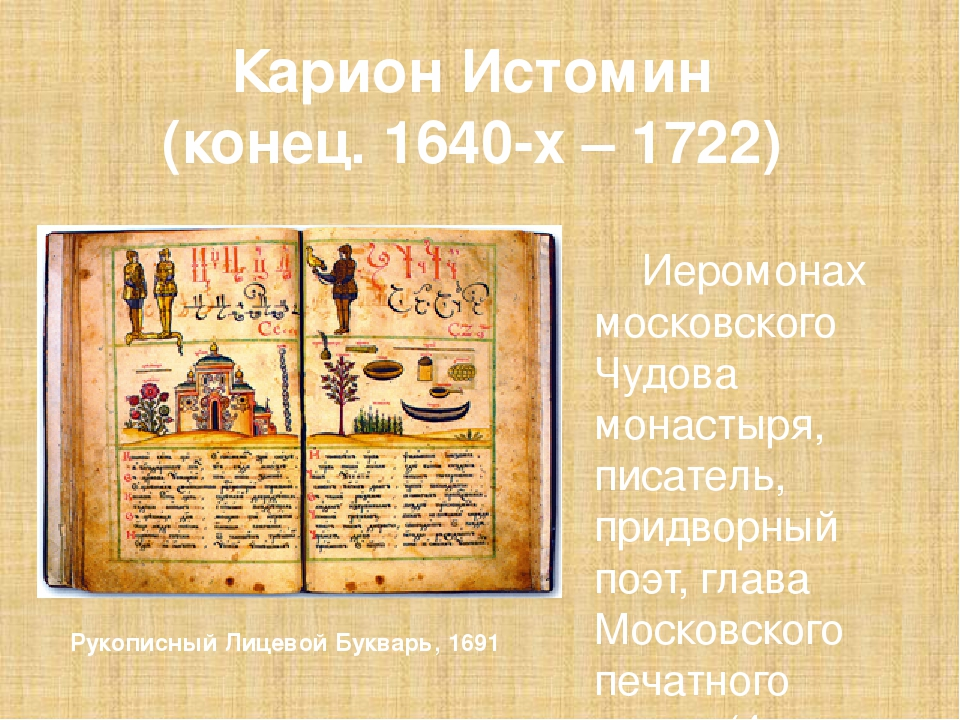 Карион Истомин (конец. 1640-х – 1722)  Иеромонах московского Чудова монаст...