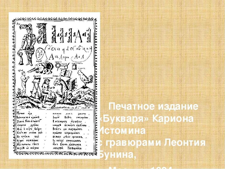 Печатное издание «Букваря» Кариона Истомина с гравюрами Леонтия Бунина, Мос...