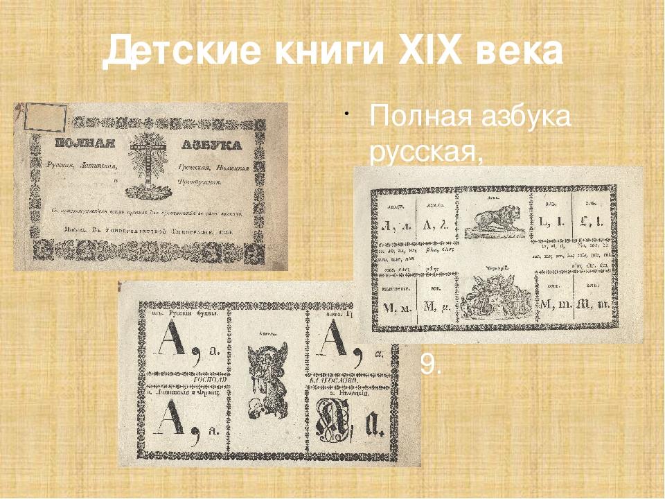 Детские книги XIX века Полная азбука русская, латинская, греческая, немецкая,...