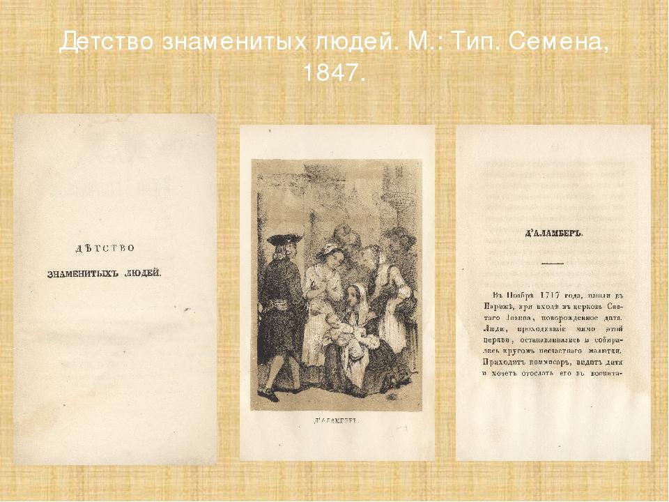 Детство знаменитых людей. М.: Тип. Семена, 1847.