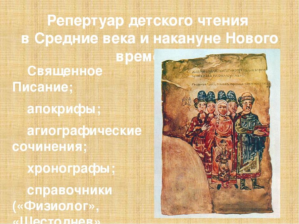 Репертуар детского чтения в Средние века и накануне Нового времени Священное...