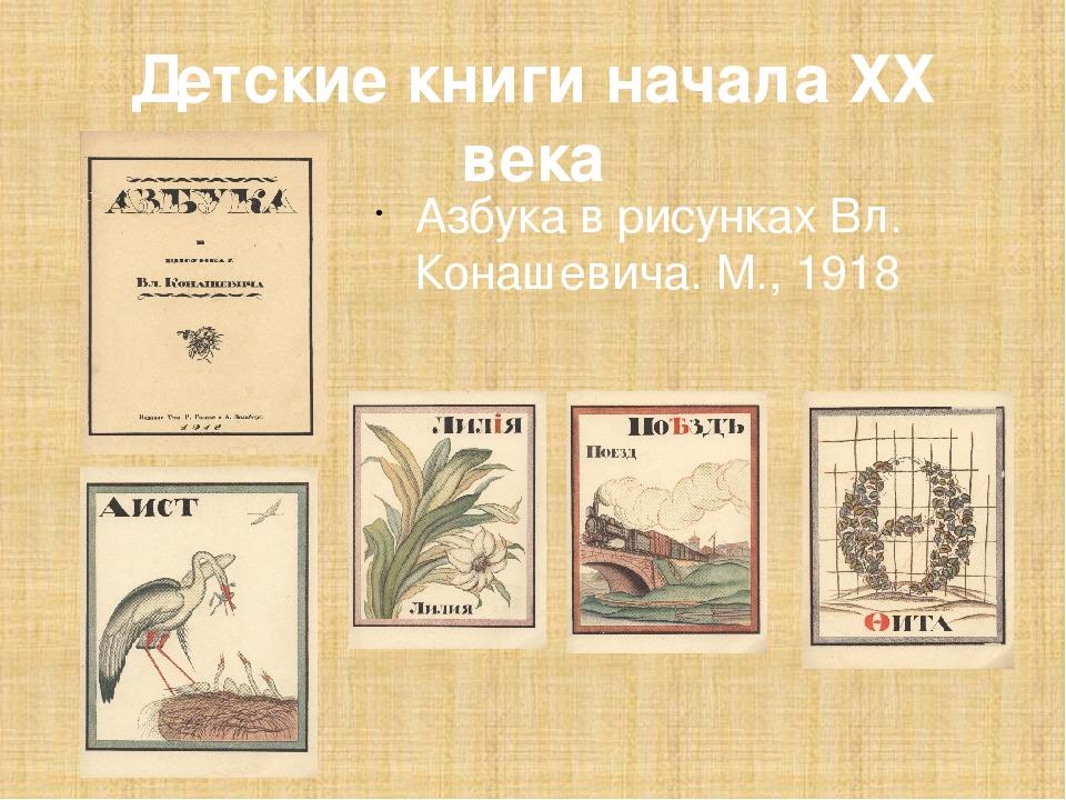 Детские книги начала ХХ века Азбука в рисунках Вл. Конашевича. М., 1918