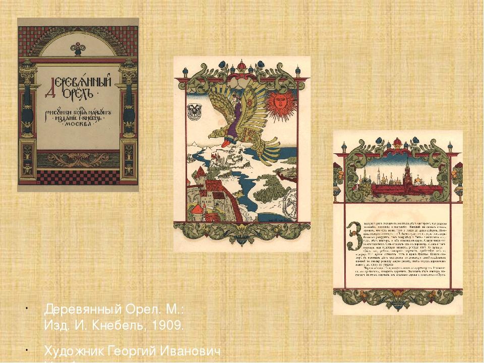 Деревянный Орел. М.: Изд. И. Кнебель, 1909. Художник Георгий Иванович Нарбут