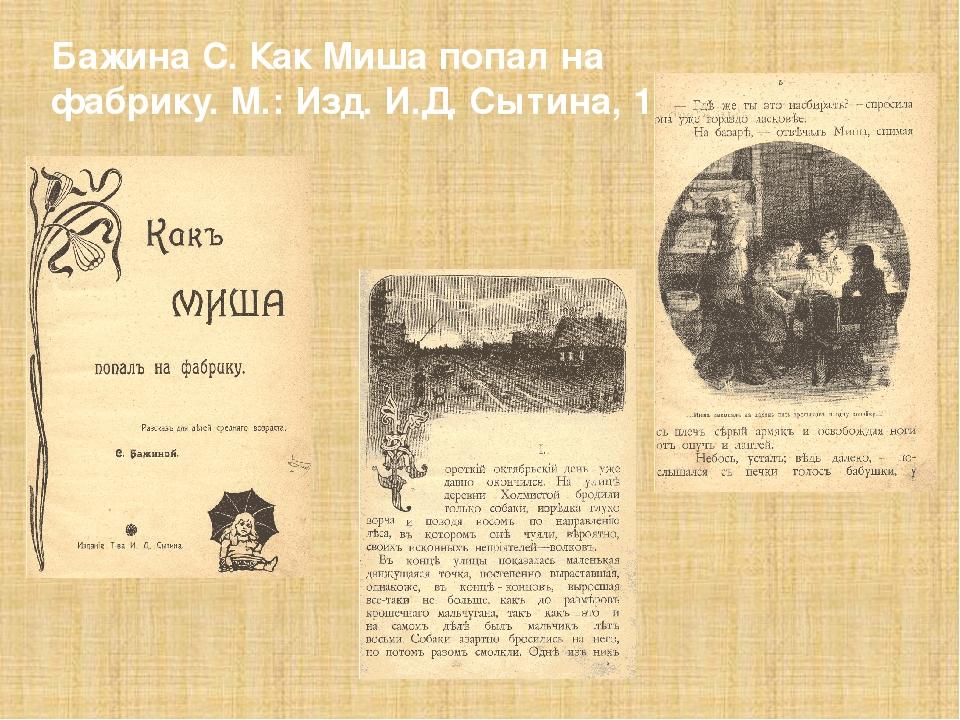 Бажина С. Как Миша попал на фабрику. М.: Изд. И.Д. Сытина, 1911.