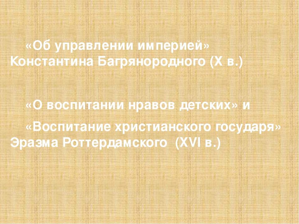 «Об управлении империей» Константина Багрянородного (Х в.) «О воспитании нр...