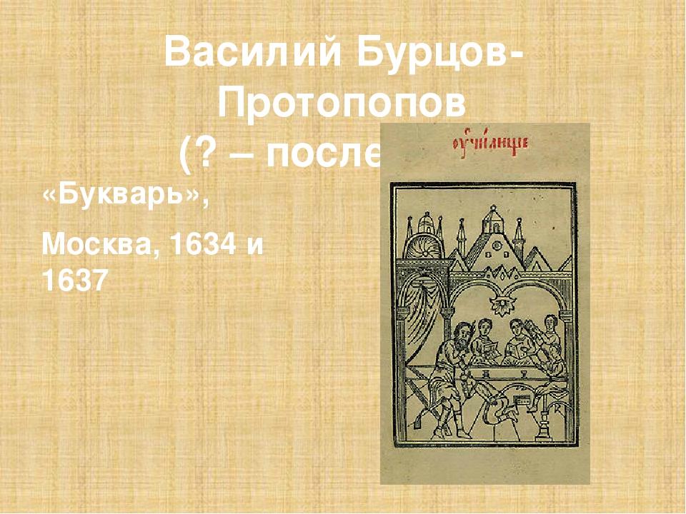 Василий Бурцов-Протопопов (? – после 1648) «Букварь», Москва, 1634 и 1637
