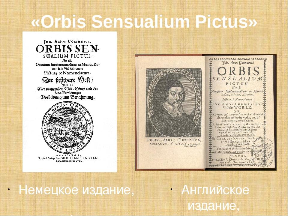 «Orbis Sensualium Pictus» Немецкое издание, Нюренберг, 1661 Английское издани...