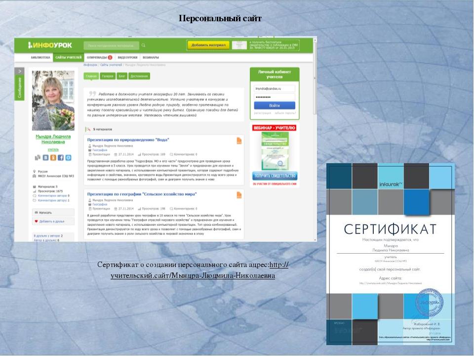 Сертификат о создании персонального сайта адрес:http://учительский.сайт/Мындр...