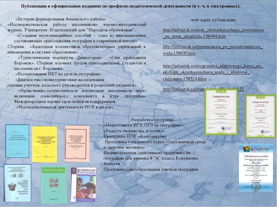 «История формирования Аннинского района» «Исследовательская работа школьнико...