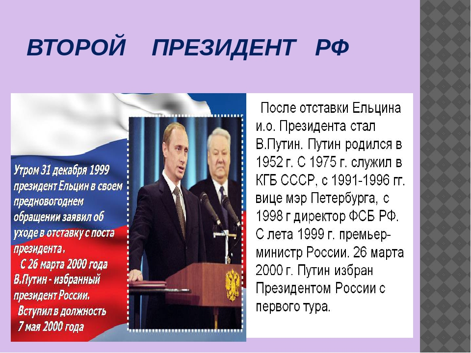 ВТОРОЙ ПРЕЗИДЕНТ РФ